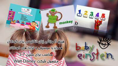 دانلود مجموعه موفق آموزش انگلیسی به کودکان و نوجوانان