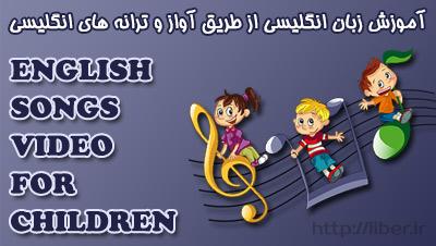 آموزش زبان انگلیسی از طریق آواز
