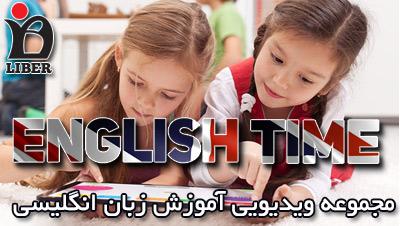 آموزش انگلیسی به کودکان و خردسالان