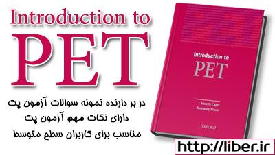 آزمون پت چیست؟