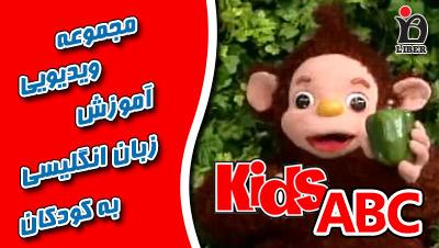 آموزش تصویری زبان برای کودکان