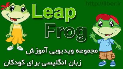 مجموعه ویدویی LeapFrog Learning