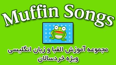 شعرهای کودکانه Muffin Songs