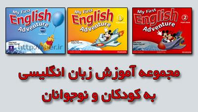 آموزش انگلیسی کودکان و نوچوانان