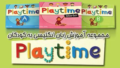آموزش انگلیسی به بچه ها