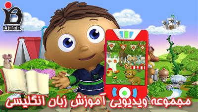 آموزش انگلیسی به کودکان با آواز