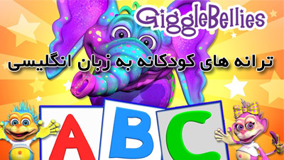 آموزش اصولی انگلیسی به کودکان