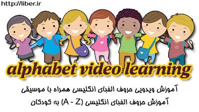 آموزش انگلیسی به کودکان زیر 7 سال