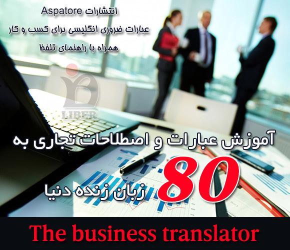 دانلود رایگان کتاب آموزش تجارت The business translator با لینک مستقیم
