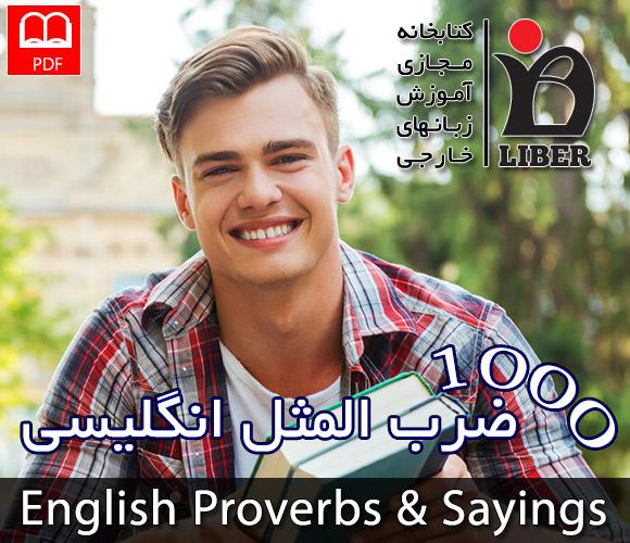 دانلود رایگان فایل ضرب المثل English Proverbs & Sayings 1000 با لینک مستقیم