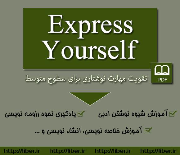 خرید اینترنتی کتاب آموزش نوشتن انگلیسی Express yourself