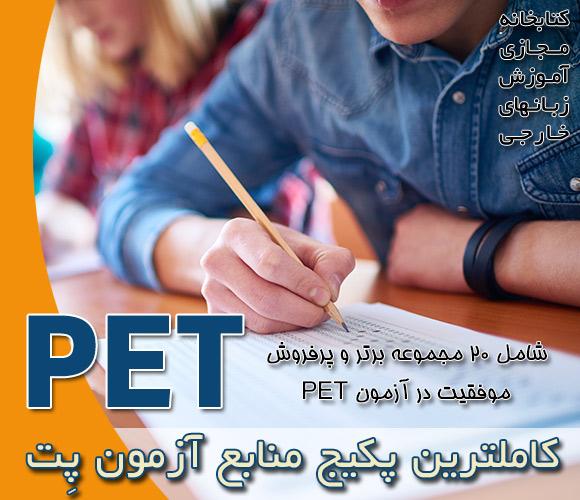 دانلود بسته کامل آمادگی برای آزمون PET با لینک مستقیم