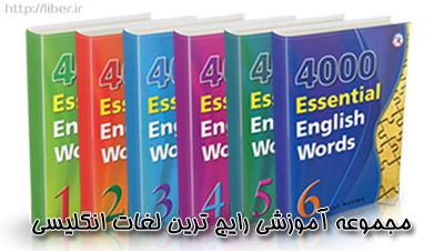 آموزش 4 هزار لغت انگلیسی