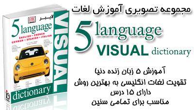 آموزش لغات همراه با دیکشنری تصویری