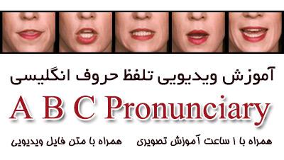 آموزش تخصصی تلفظ انگلیسی آمریکایی