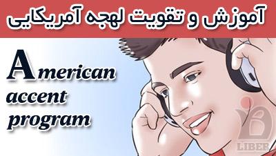آموزش لهجه و تلفظ انگلیسی امریکایی
