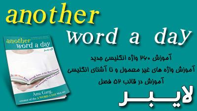 آموزش لغت همراه با تعریف انگلیسی
