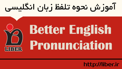 آموزش انگلیسی لهجه بریتیش