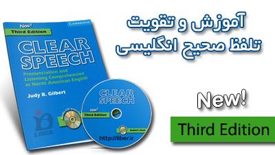 آموزش و تقویت تلفظ زبان انگلیسی