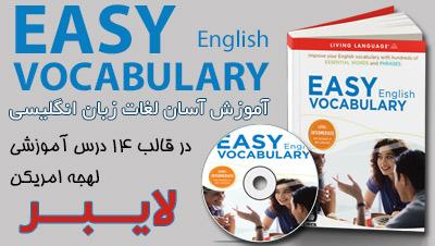 آموزش واژگان ابتدایی انگلیسی