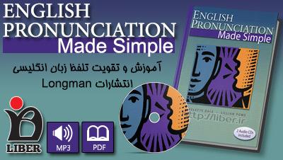 آموزش تلفظ دقیق کلمات لهجه آمریکایی