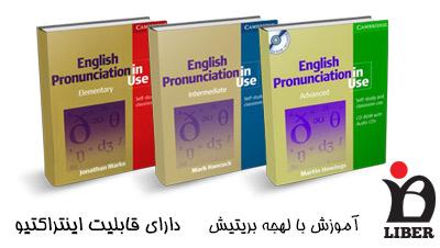 آموزش تلفظ صحیح لغات زبان انگلیسی
