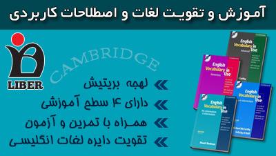 خرید پستی مجموعه بسته جامع آموزش واؤگان در لغات انگلیسی