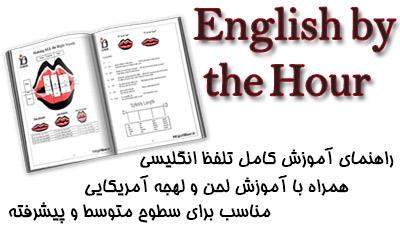 آموزش تلفظ و لهجه انگلیسی