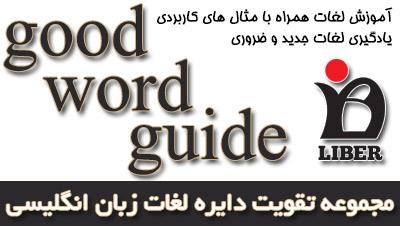 املاء کلمات و توضیحات اضافه برای واژگان