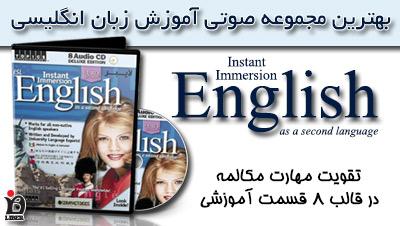 آموزش کامل مکالمه انگلیسی