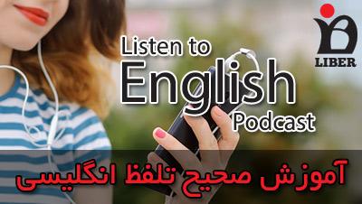 تقویت و اموزش تلفظ و گوش کردن انگلیسی