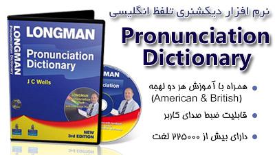 آموزش تلفظ صحیح حروف و آواهای انگلیسی