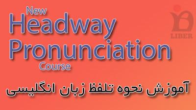 آموزش لحن کلام و لهجه بریتیش انگلیسی