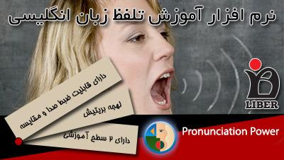 آموزش کامل تلفظ زبان انگلیسی