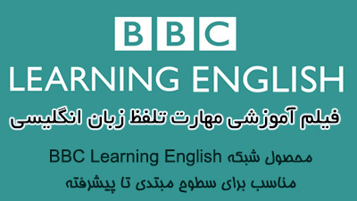 آموزش و تقویت مهارت تلفظ و لهجه انگلیسی