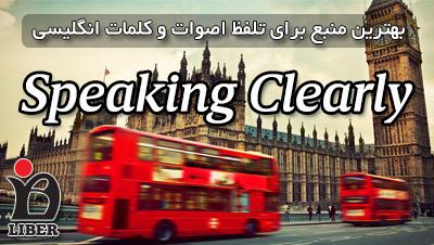 آموزش تلفظ انگلیسی کلمات