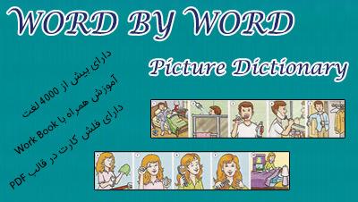آموزش روزانه لغات انگلیسی