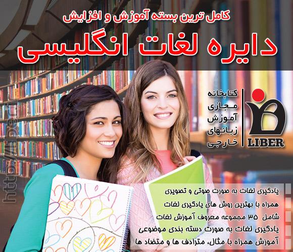 خرید آنلاین بسته جامع آموزش واژگان و لغات انگلیسی