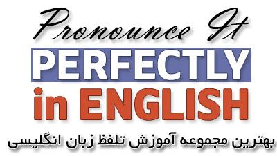 آموزش تلفظ صحیح انگلیسی در منزل