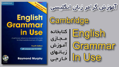 Cambridge English Grammar In Use