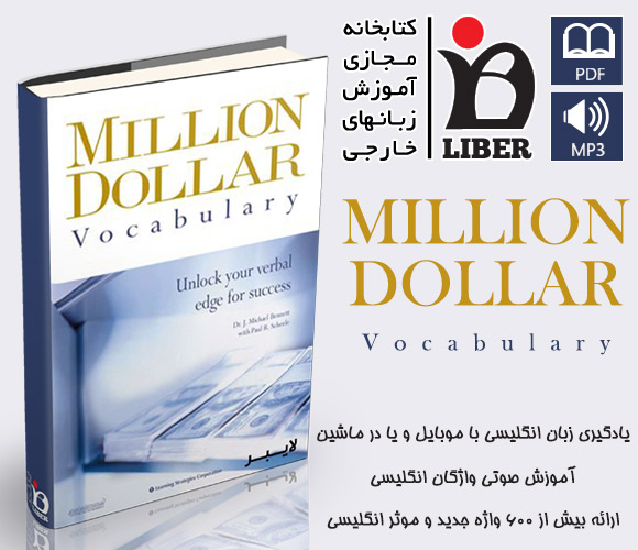 Million Dollar Vocabulary