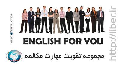 کامل ترین بسته آموزش زبان انگلیسی