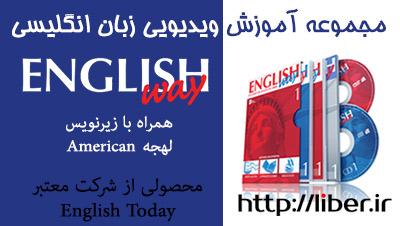 دانلود کتاب داستان های صوتی زبان انگلیسی
