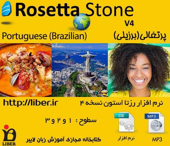 خرید پستی مجموعه مجموعه آموزش زبان پرتغالی _ برزیلی