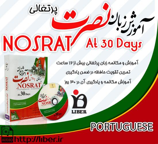 آموزش مجموعه Nosrat Portuguese