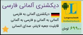 دیکشنری آلمانی به فارسی