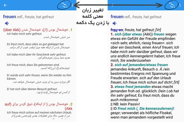 دیکشنری دوزبانه آلمانی و فارسی