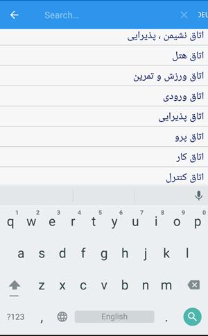 دیکشنری فارسی به المانی