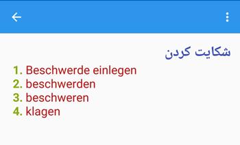 دیکشنری فارسی آلمانی apk