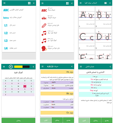 یادگیری انگلیسی همراه با نرم افزار